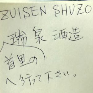 Directions in Japanese to Zuisen Awamori Distillery in Naha